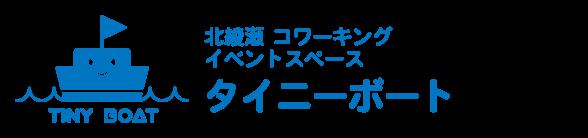 北綾瀬のコワーキング・イベントスペース タイニーボート